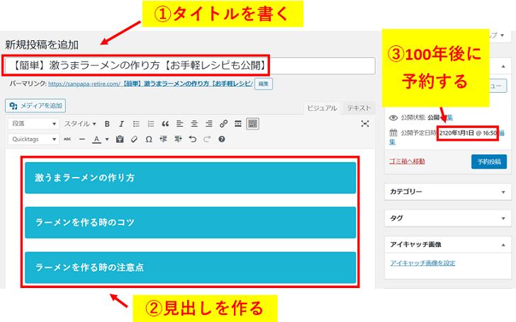 ブログ設計図3