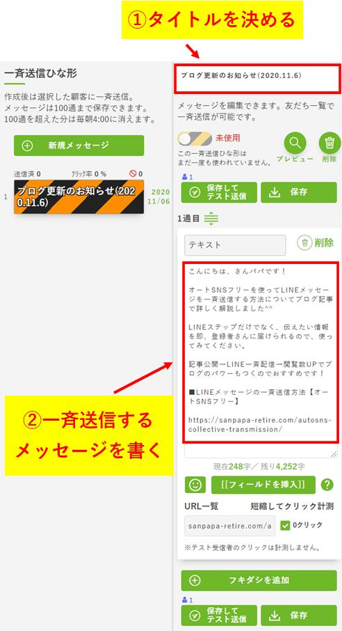 オートSNSフリーを使ってLINEメッセージを一括配信する方法2