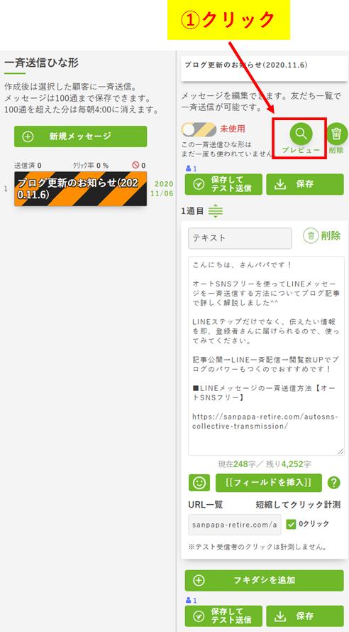 オートSNSフリーを使ってLINEメッセージを一括配信する方法3