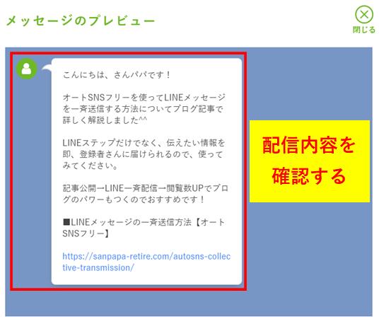 オートSNSフリーを使ってLINEメッセージを一括配信する方法4