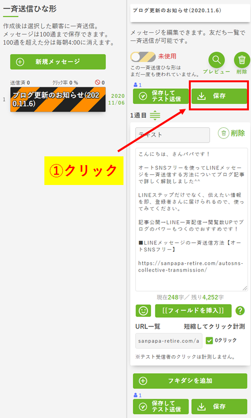 オートSNSフリーを使ってLINEメッセージを一括配信する方法5