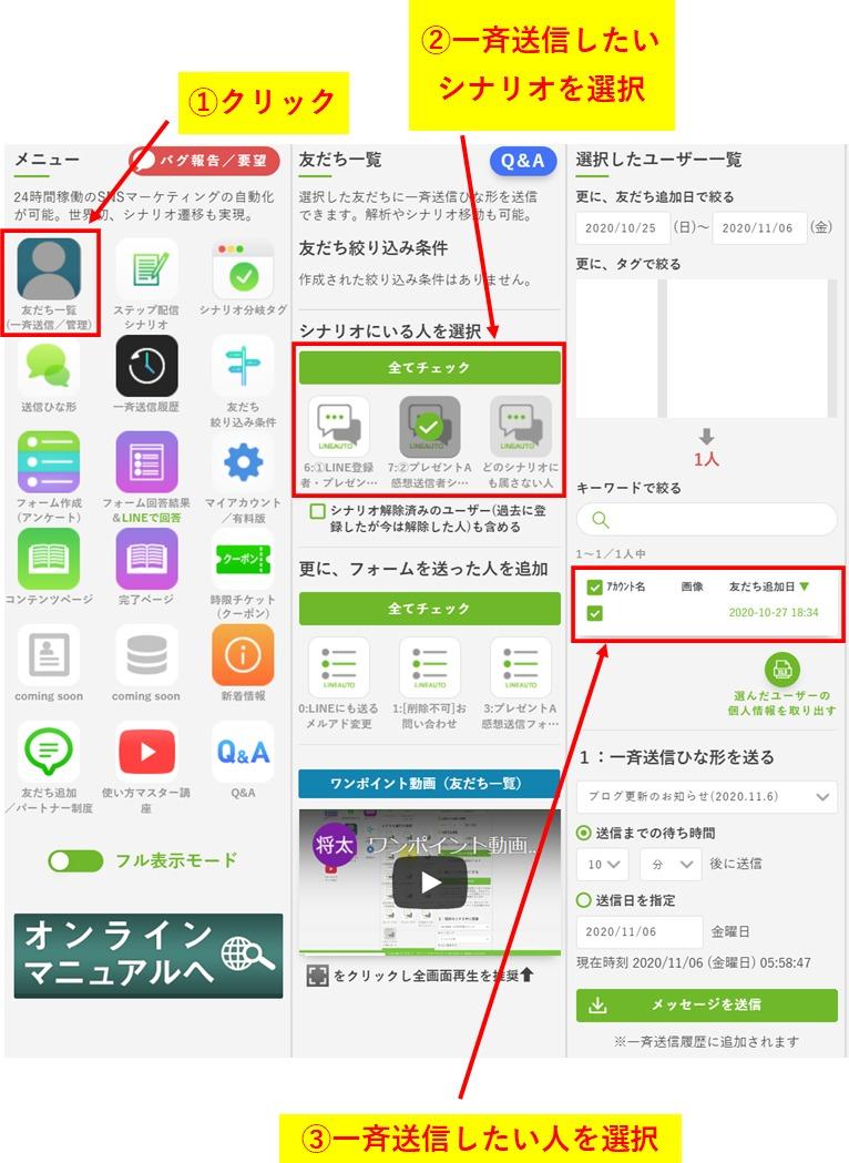 オートSNSフリーを使ってLINEメッセージを一括配信する方法6