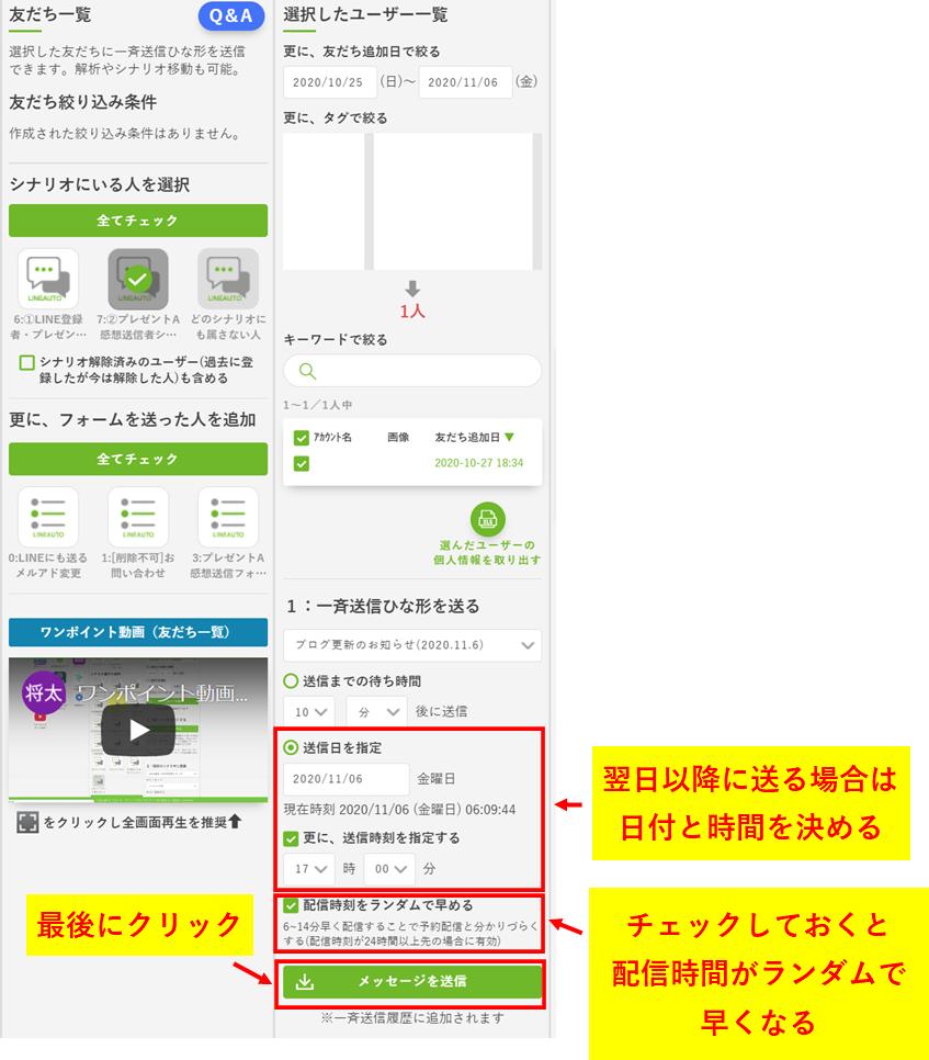 オートSNSフリーを使ってLINEメッセージを一括配信する方法7