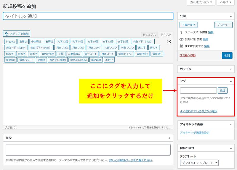 【簡単】Wordpressブログでタグを付ける方法1