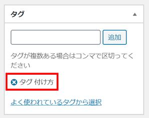 【簡単】Wordpressブログでタグを付ける方法2