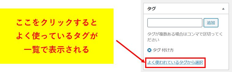 【簡単】Wordpressブログでタグを付ける方法3