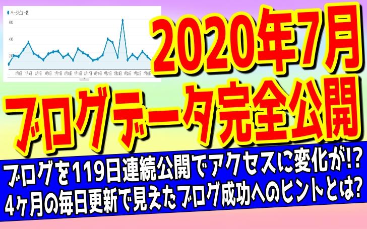 2020年7月のブログ収支公開