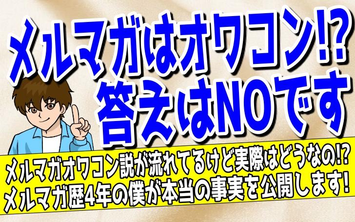 メルマガがオワコンじゃない理由について解説した記事のアイキャッチ画像