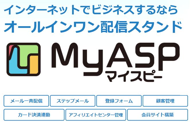 MyASPの導入方法