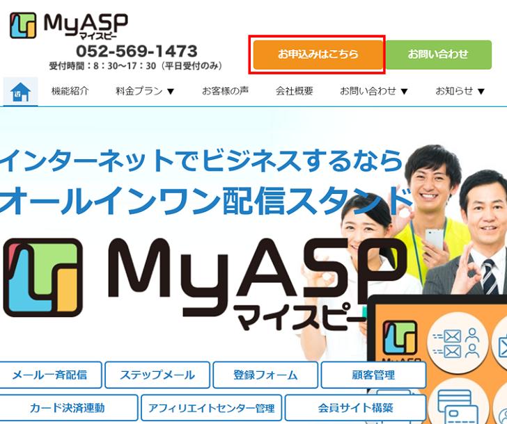 MyASP導入方法1