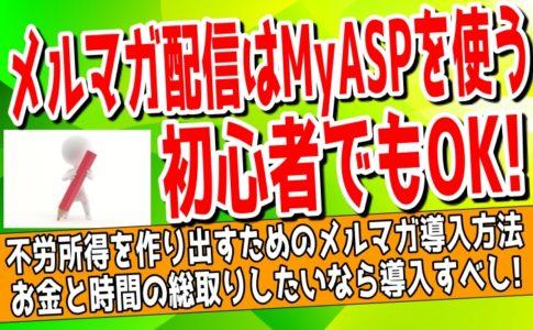 MyASPの導入方法について解説した記事のアイキャッチ画像