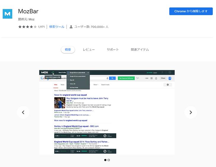 MozBarの使い方と導入方法