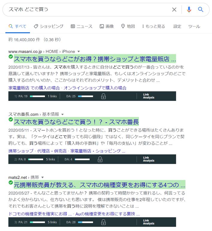 MozBarを使って競合サイトを調査する方法3