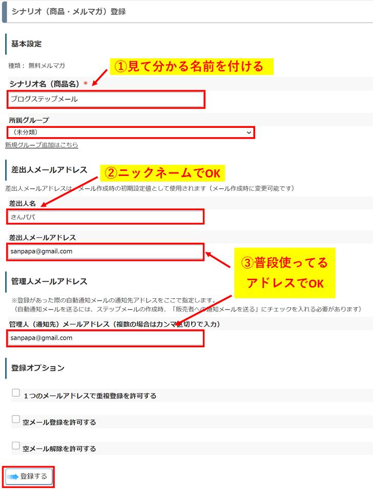 ステップメールの作り方3