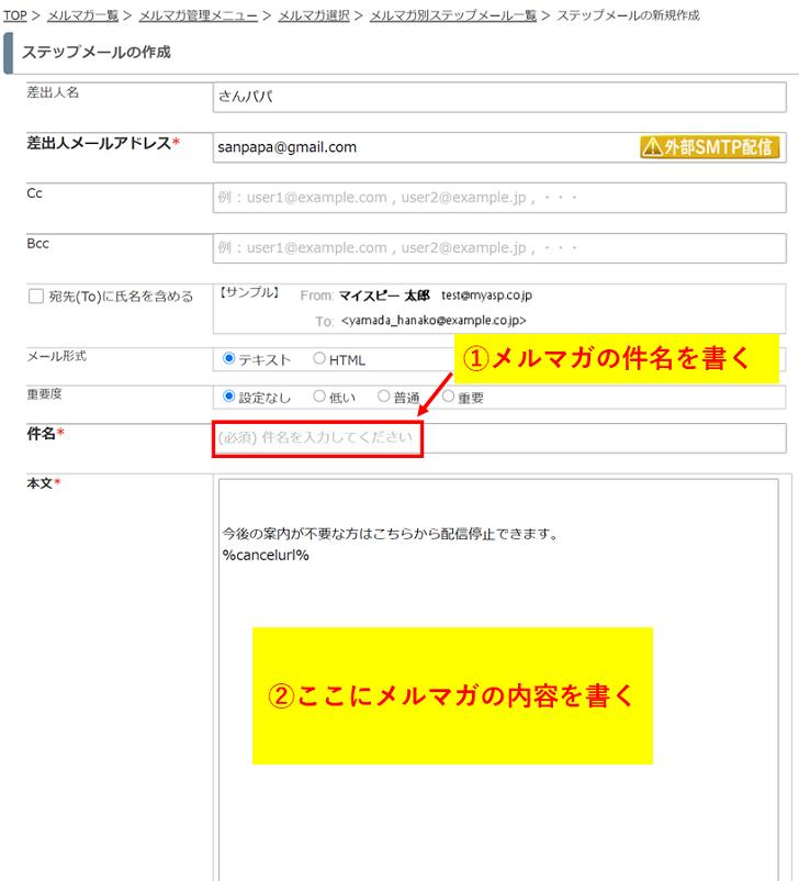 ステップメールの作り方7