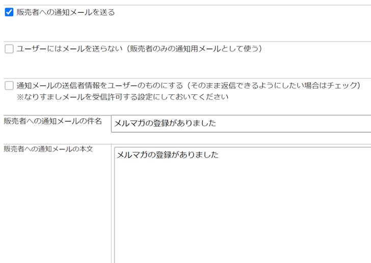 ステップメールの作り方8