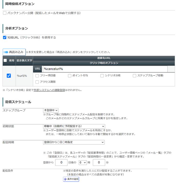 ステップメールの作り方9
