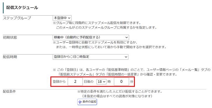 ステップメールの作り方12