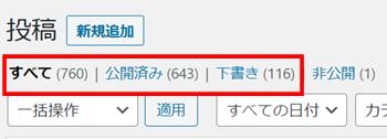 700記事書いたブログ
