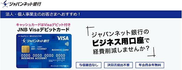 ジャパンネット銀行の画像です