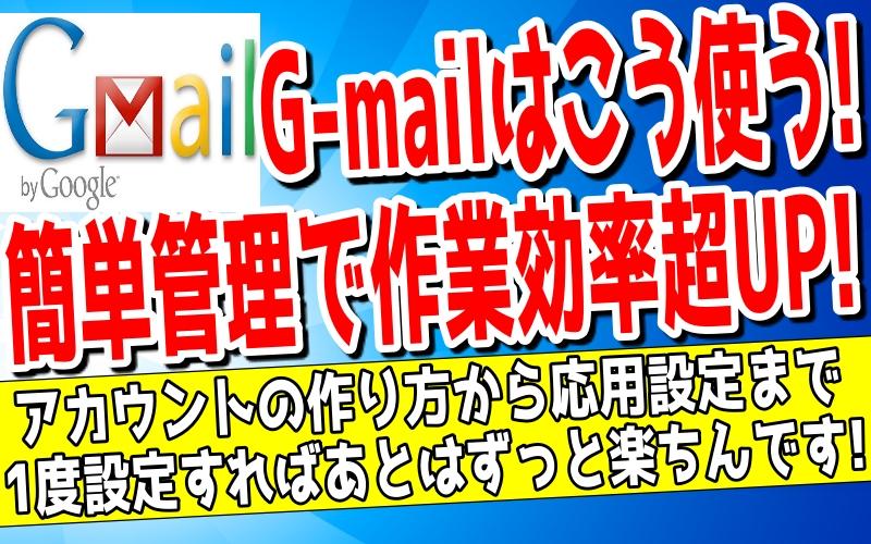 G-mailの超便利な使い方