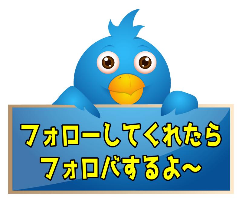 Twitterのフォローワーを増やす3つの方法