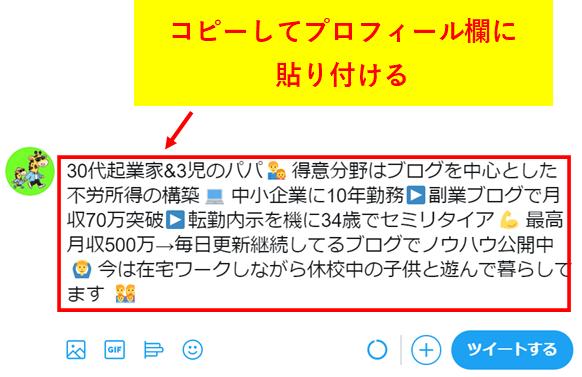 Twitterプロフィール欄に絵文字を入れる方法を解説した画像