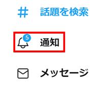 Twitterの通知表示画像1