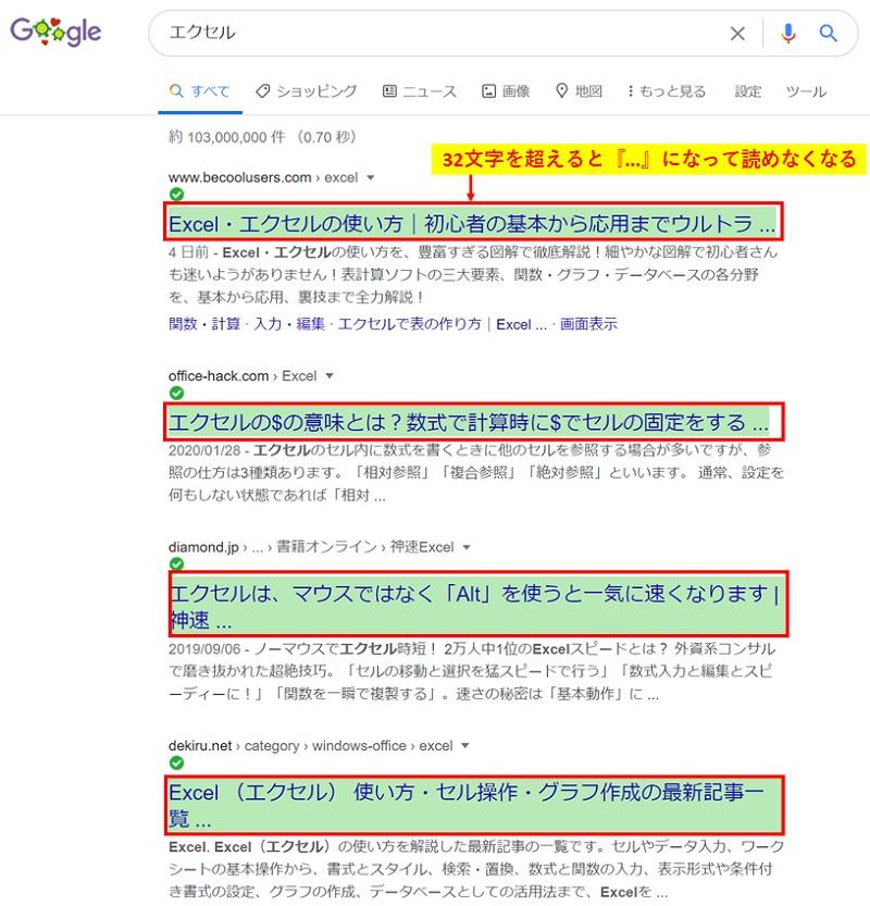 『エクセル』で検索した検索エンジンの順位画像