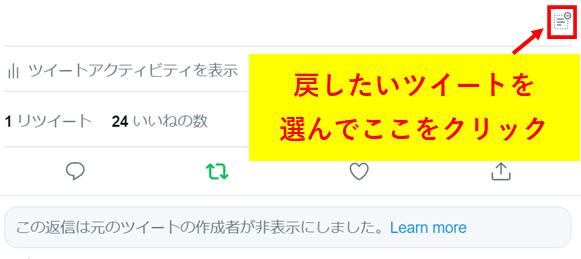 Twitter非表示にしたリプを再表示させる方法を解説した画像1