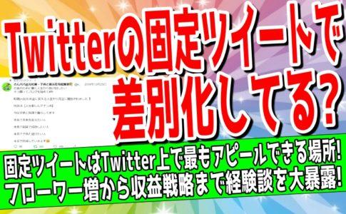 Twitterの固定ツイートのやり方について解説した記事のアイキャッチ画像