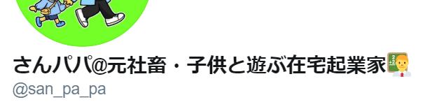 Twitterアカウント名の画像