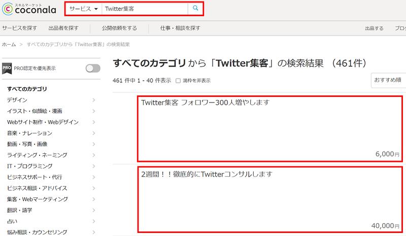 Twitter収益化事例3