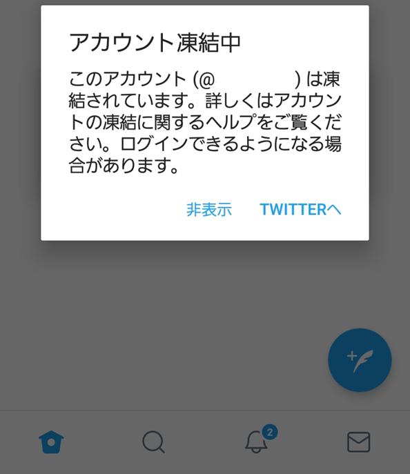 Twitter凍結表示