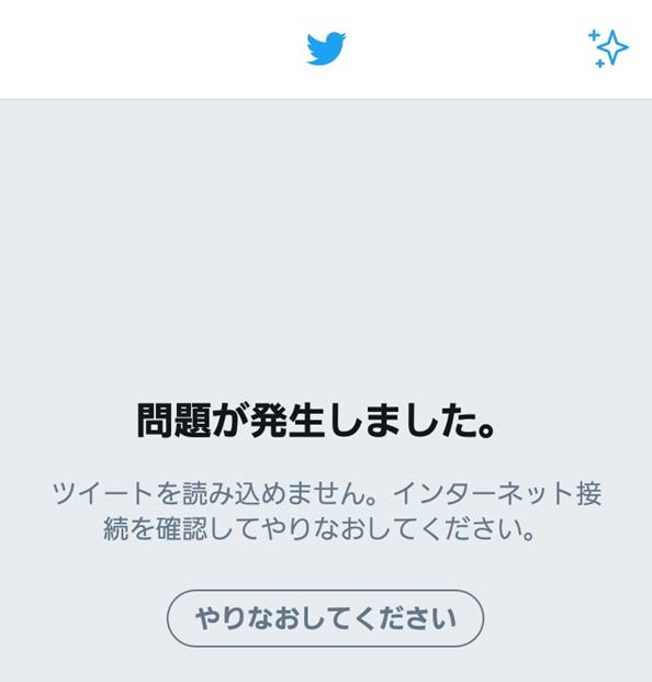 Twitter凍結症状2