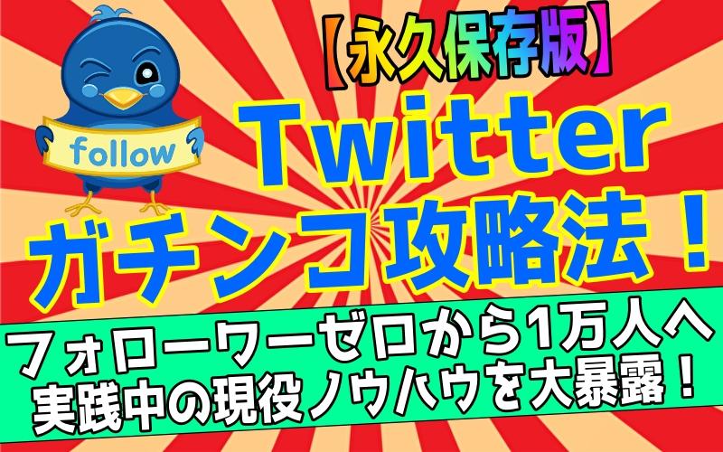 Twitterのフォローワー