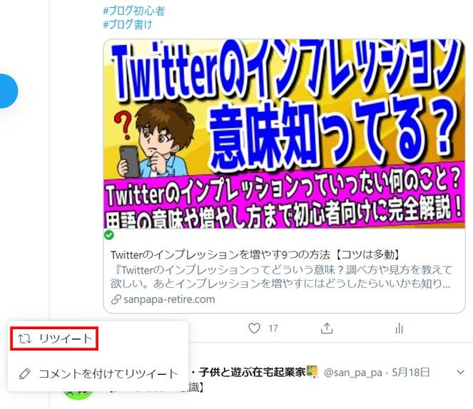 Twitterリツイートのやり方2