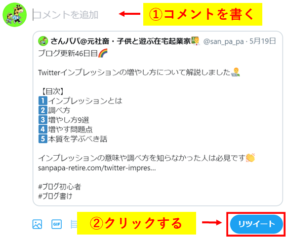 Twitter引用リツイートのやり方3