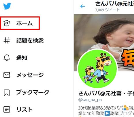 Twitter拡散力アップの企画を検索する方法2