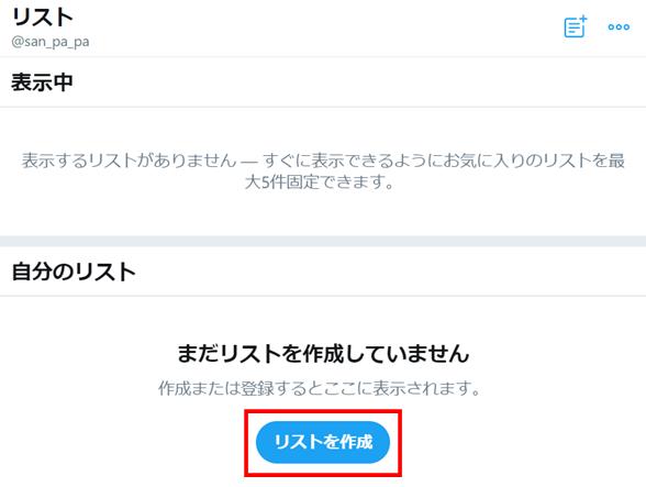 Twitterリストの作り方2
