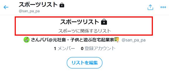Twitterリストの活用事例1