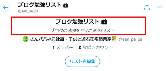Twitterリストの活用事例2