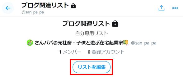 Twitterリストの削除方法2