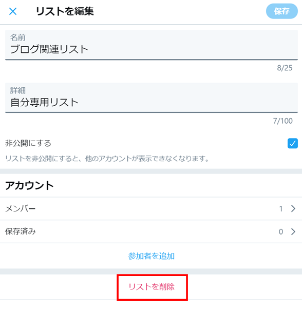 Twitterリストの削除方法3