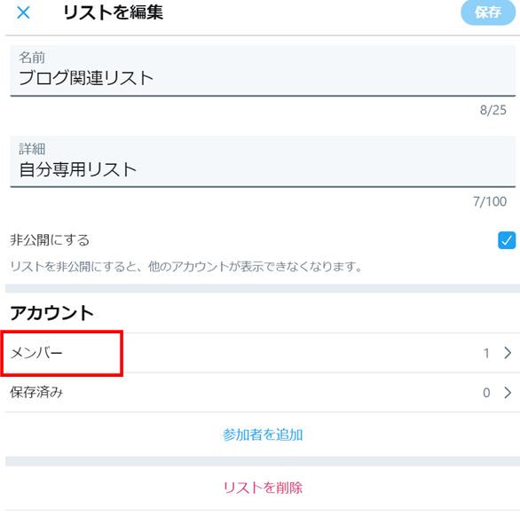 Twitterリストの削除方法4