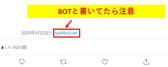 Twitter相互フォローのやり方3