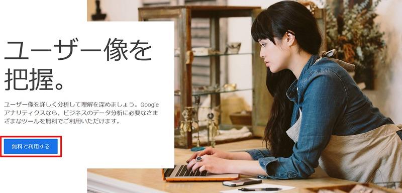 Googleアナリティクスの導入方法1