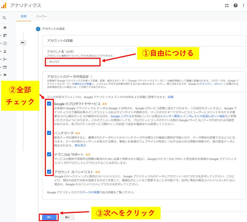 Googleアナリティクスの導入方法2