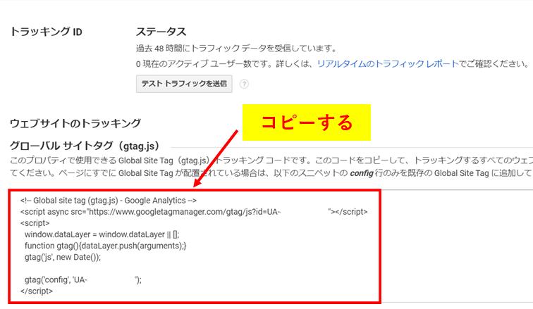 Googleアナリティクスの導入方法14
