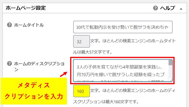 Wordpressブログのメタディスクリプション設定方法2